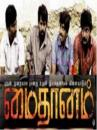 Maithanam DvD