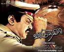 Viruthagiri DvD