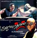 Alavandhan DVD