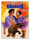 Nalla Neram (1972) Movie Watch online