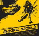 Aaranya Kaandam GooD QualiTy