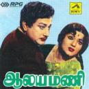 Aalayamani [1962]