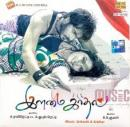 Illamai Kaadhal DvD