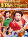 Alibabavum 40 Thirudargalum