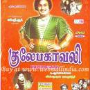 Kulebagavali (1955) Movie Watch Online