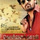 Kollaikaran Good Quality