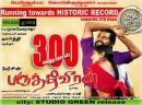 Paruthi Veeran DvD