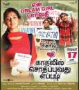 Kadhalil Sodhapuvathu Eppadi DvD