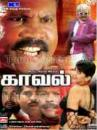 Kaaval DvD