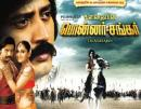 Ponnar Shankar DvD