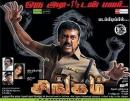 Singam GooD Quality