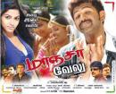 Maanja Velu DVD