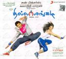Thillalangadi DVD