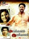 Avargalum Ivargalum DvD