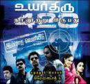 Uyarthiru 420 GooD Quality