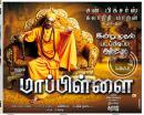 Mappillai DVD